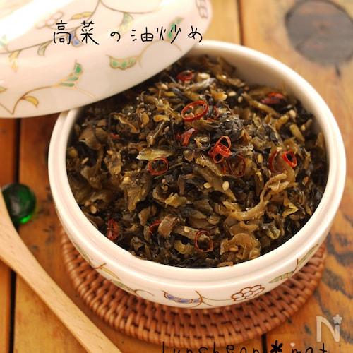 高菜の油炒め☆朝食*お弁当*作り置き*白飯ドロボー!!