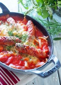 『ソース不要で簡単です!ウインナーとポテトのトマトグラタン』