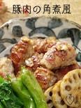 豚の角煮風~超☆時短☆簡単☆美味い