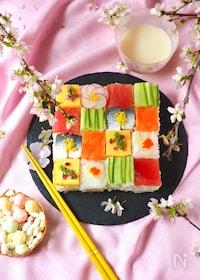 『牛乳パックで簡単!モザイク寿司』