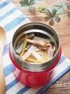 【スープジャー】たけのこのジンジャーコンソメスープ