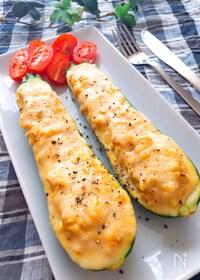『丸ごと美味しい♡ズッキーニボートのツナカレーマヨチーズ焼き』