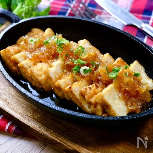 絶品オニオンソースDE『厚揚げステーキ』節約副菜♡