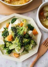 『『ブロッコリーとゆで卵の胡麻マヨサラダ』#簡単#お弁当おかず』