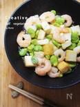 おたふく豆と海老と絹厚揚げの炒め物