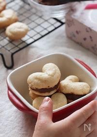 『ハートのガナッシュクッキー。小麦なし。生クリームなし。』