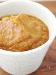 お野菜ベース 自家製カレーの素(ココナッツオイルVer.)