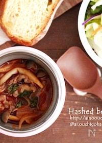 『スープジャーでハッシュドビーフ弁当♪』