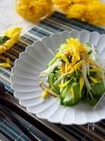 5分で副菜!きゅうりと菊とえのきの酢の物#菊の甘酢漬け利用