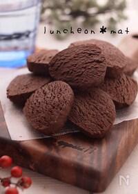 『甘さ控えめ♡ココアクッキー♡ナイロン袋で作って簡単』