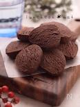甘さ控えめ♡ココアクッキー♡ナイロン袋で作って簡単