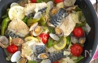 フライパンで簡単!塩さばとたっぷりお野菜のアクアパッツァ