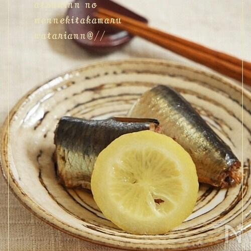 いわしの塩レモン甘露煮