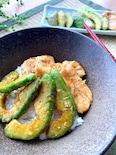 〝やわやわ鶏と焼きアボカド丼〟柔らかくする下処理レシピ付き