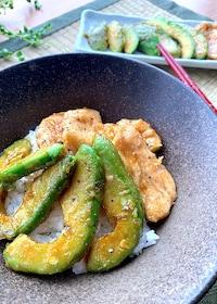 『〝やわやわ鶏と焼きアボカド丼〟柔らかくする下処理レシピ付き』