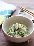 【子どもに大人気!】小松菜とツナのごまマヨサラダ