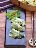 【5分】お弁当に♪ホタテと梅のしそ巻き天ぷら