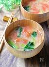 さっぱりおいしい♡『トマトと小松菜のお味噌汁』