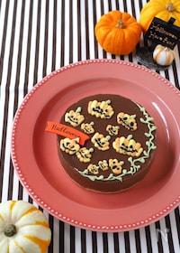 『材料4つ!ヨーグルトレアチョコケーキ〜ハロウィンバージョン』