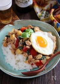 『鶏肉のバジル炒め』