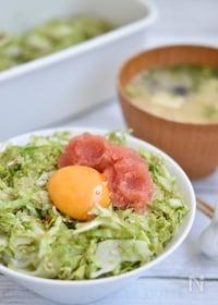 『春キャベツのうま塩レモン明太子丼』