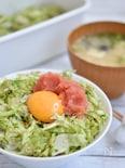 春キャベツのうま塩レモン明太子丼