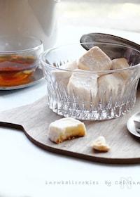『感動食感♡米粉のスノーボールクッキー!【洗い物無し】』