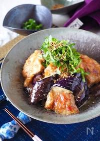 『【揚げない茄子!】とろ〜り茄子と鶏もも肉のごま味噌マヨ炒め』