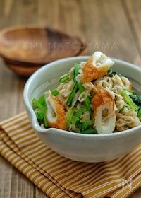 『ポリ袋で簡単!*切り干し大根と小松菜とちくわのごまサラダ*』