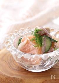 『鮭ときゅうりのヨーグルトサラダ♪和えるだけで簡単見栄え』