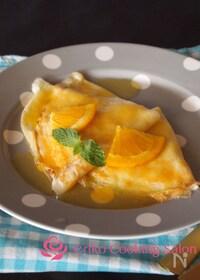 『クレープシュゼット~オレンジソースのクレープ』