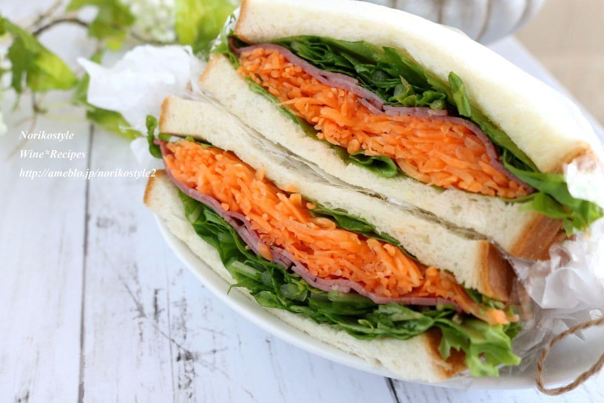 キャロットラペと生ハムのサンドイッチ