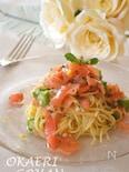 トマトとサーモンの冷製パスタ レモンペパーミントソース