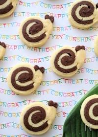 『かたつむりのアイスボックスクッキー』