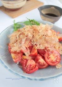 『オリーブおかかトマト§一番大好きな…』