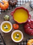 乳不使用でも濃厚!かぼちゃのコーンクリームスープ