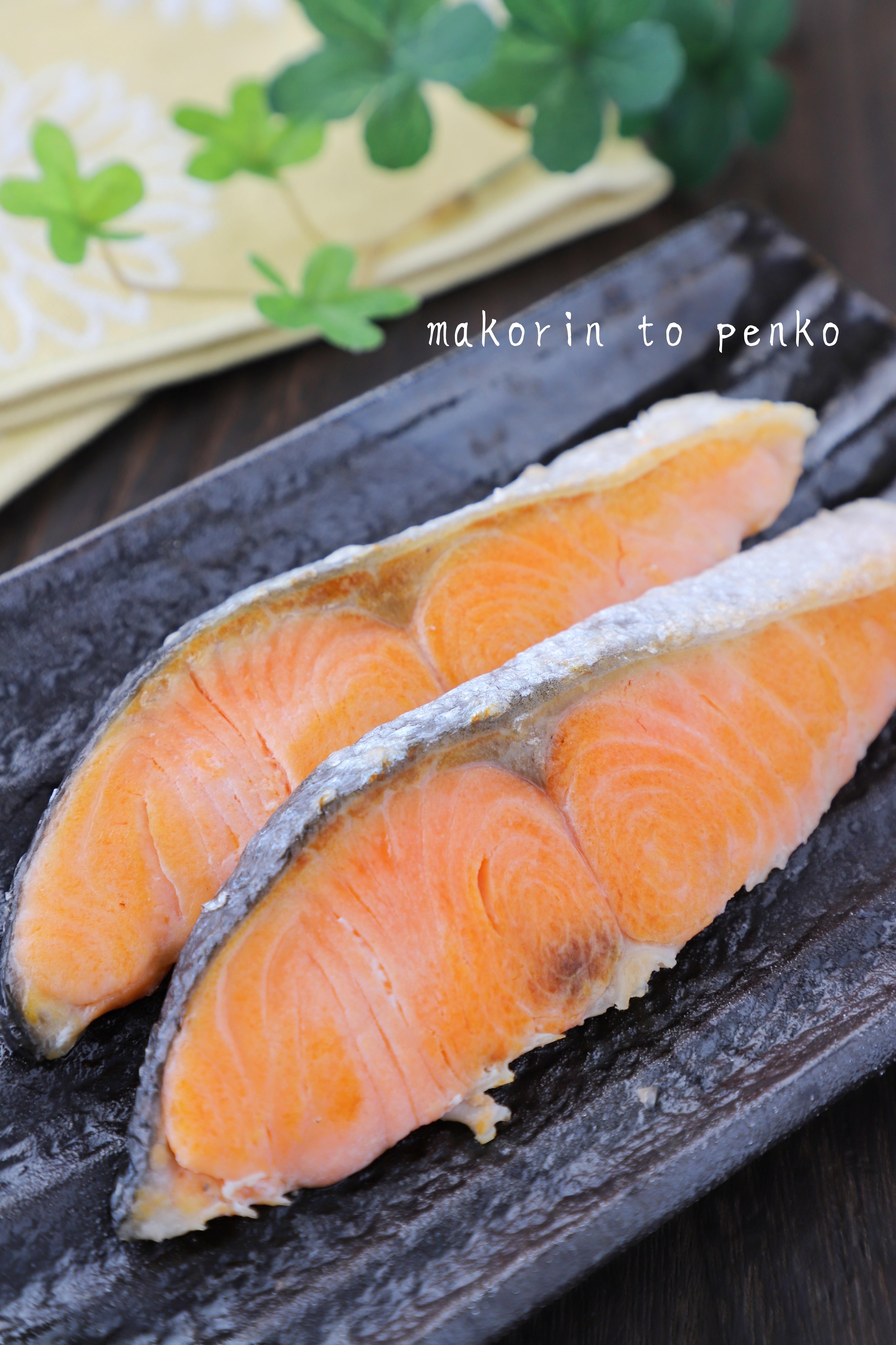 裏ワザで劇的ふっくら 時間が経っても固くならない塩鮭の焼き方 By まこりんとペン子 レシピサイト Nadia ナディア プロの料理家のおいしいレシピ