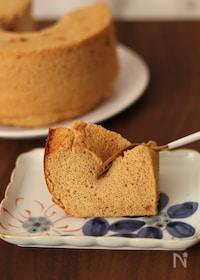 『ふわふわしっとり米粉の黒糖シフォンケーキ』