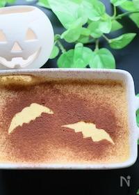 『パンプキンレアチーズケーキ♡』