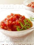 Wトマトサラダ