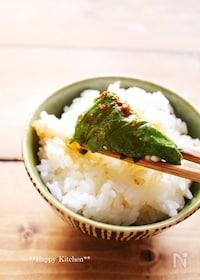 『ご飯のお供に!大葉のピリ辛韓国風醤油漬け』
