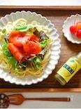 さっぱり!スモークサーモンのレモスコ冷製パスタ