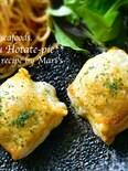 魚介を食べよ〜スモークホタテのチーズパイ柚子胡椒風味〜