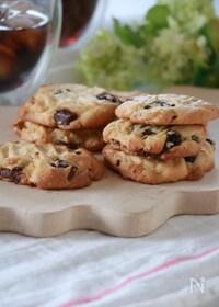 『チョコレートチャンククッキー』