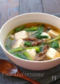『体にしみます!*牛肉と豆腐と小松菜のスープ*』