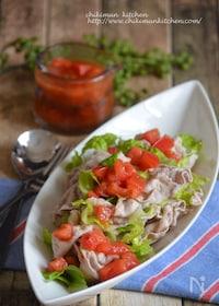 『すし酢で!トマトの旨だれ冷しゃぶサラダ』
