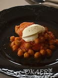 鶏とヒヨコマメのトマト煮 マスカルポーネ添え