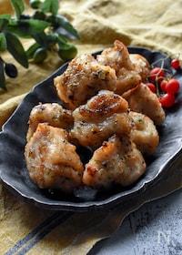 『柔らか★鶏むね肉のイタリア~ン塩唐揚げ【下味冷凍OK】』
