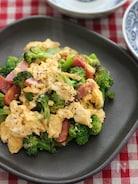 ブロッコリーとベーコンのふんわり卵炒め。
