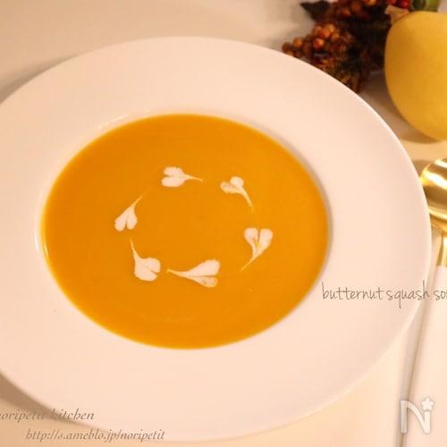 簡単なのに本格派♡濃厚バターナッツかぼちゃのポタージュスープ